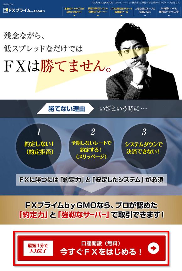 FXプライムbyGMOの「公式サイトへ移動」から「口座開設はこちら」まで。