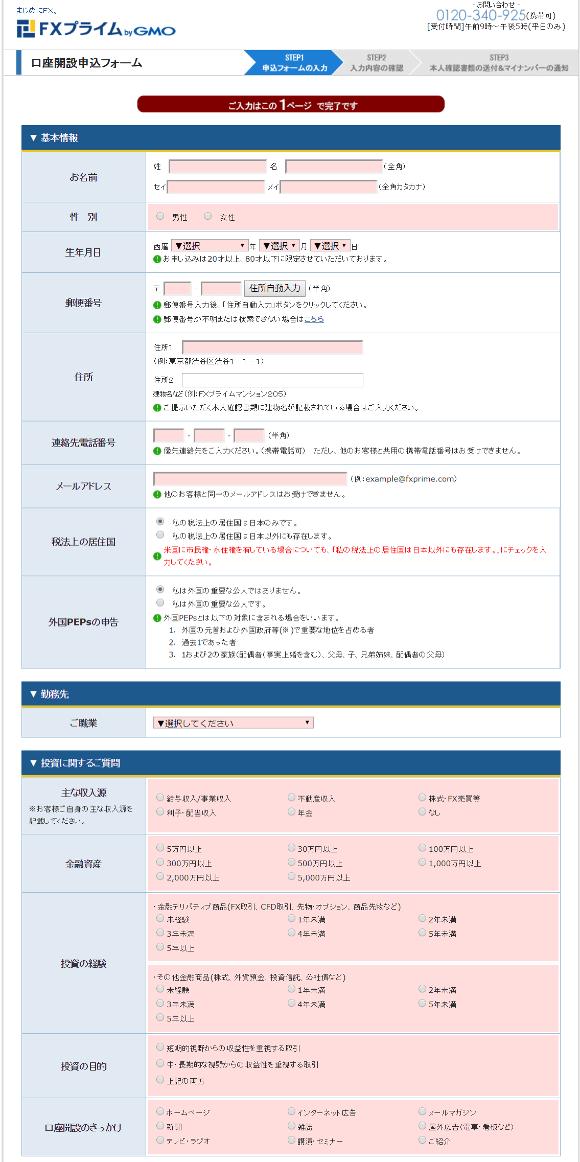 FXプライムbyGMOの口座開設申込 | 基本情報の入力