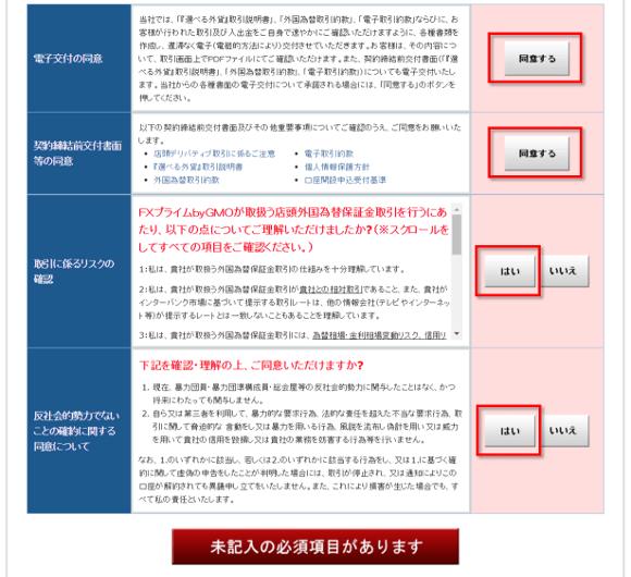 FXプライムbyGMOの口座開設申込 | 交付書面の確認と承認