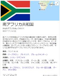 イギリス南アフリカ会社